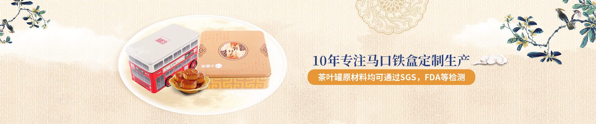 业士铁盒,10年专注马口铁盒定制生产