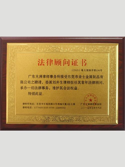 法律顾问证书