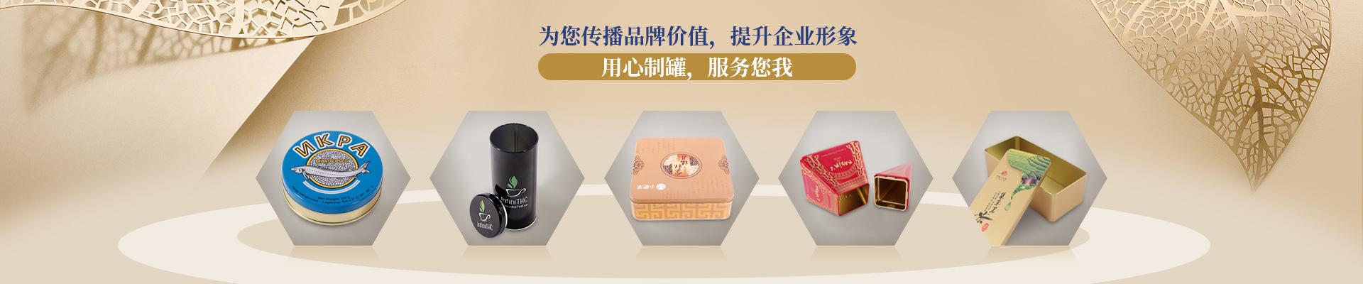 业士铁盒,为您传播品牌价值,提升企业形象